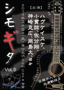 シモギタ5 表 黒m