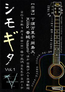シモギタ1 表 111227-M