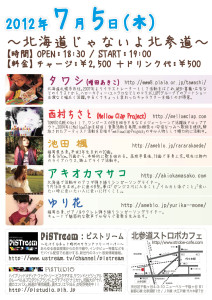 120705-A6(105x148)-裏_trim