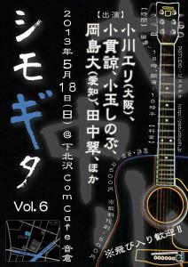 シモギタ7 表 黒