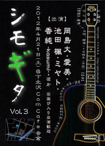 シモギタ3 表 黒