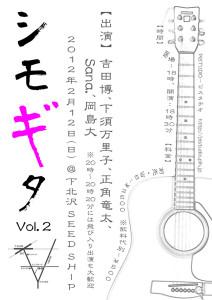 シモギタ2 表 120121白-M