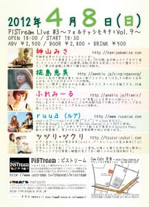 A6(105x148)-裏-PL3-120301