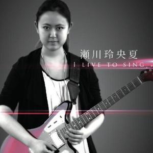 瀬川玲央夏
