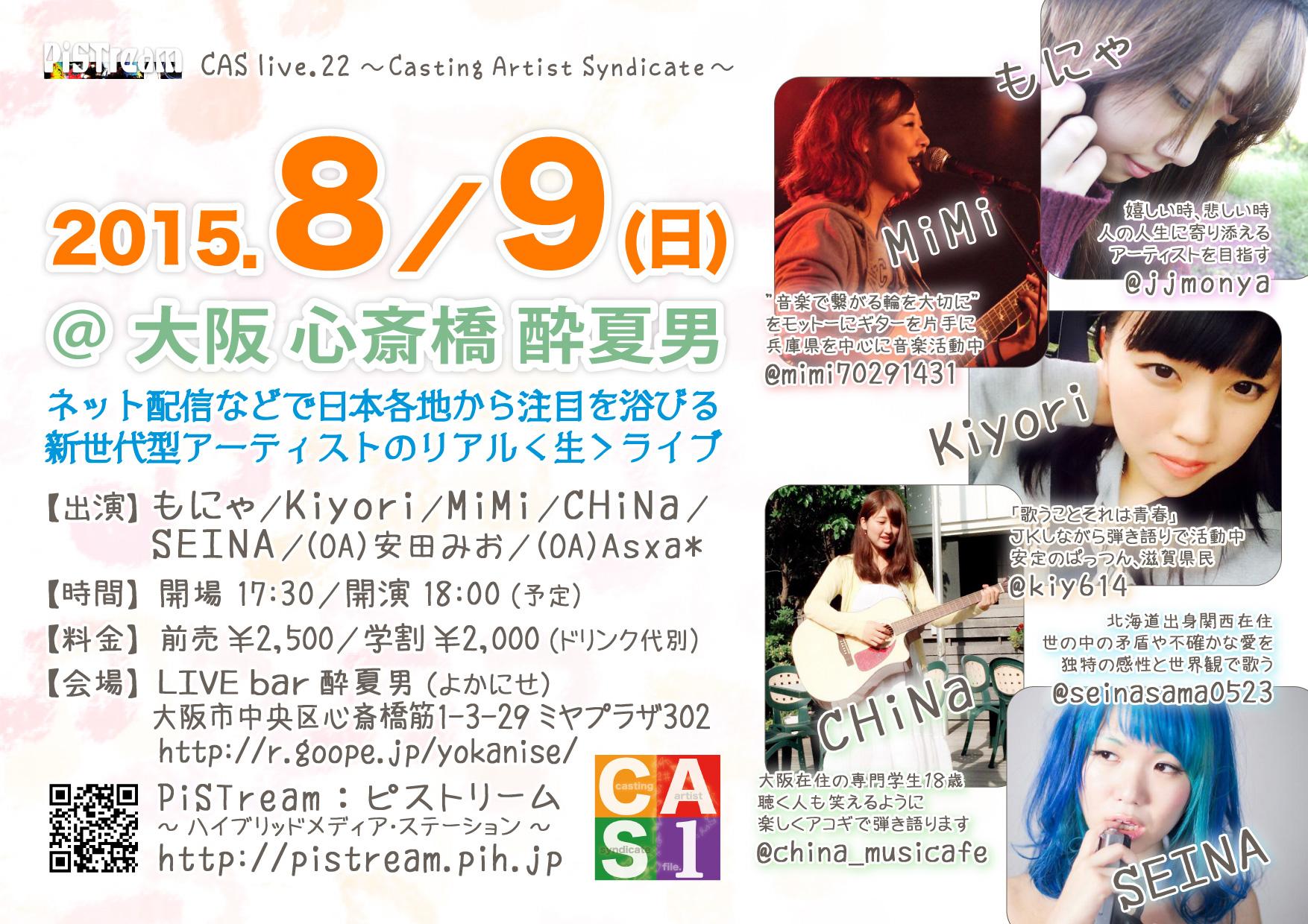 150809 CAS live.22@大阪